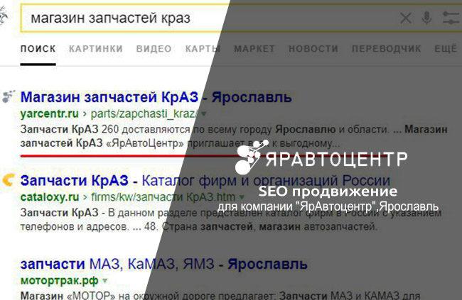 Превью SEO ЯрАвтоцентр
