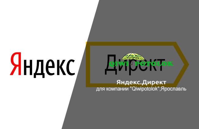Превью кейса Директ Qiwipotolok