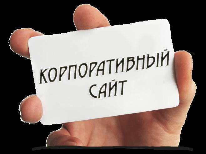 C:\Users\Пользователь\Downloads\korporativnyiy-sayt.png