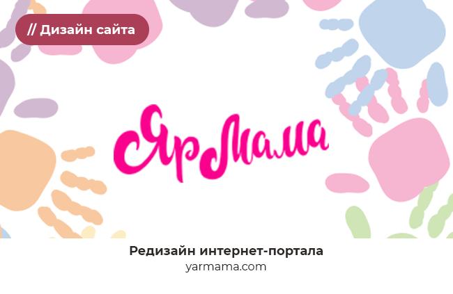 yarmama_2